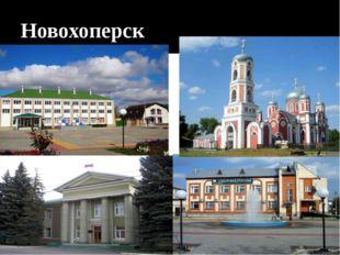 Новохоперск
