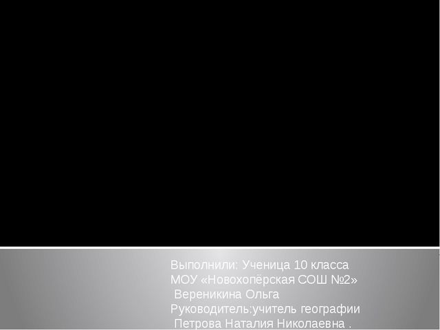 Демографическая ситуация города Новохоперска. Выполнили: Ученица 10 класса МО...