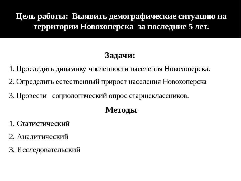 Цель работы: Выявить демографические ситуацию на территории Новохоперска за п...