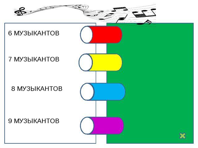 7 МУЗЫКАНТОВ СЕПТЕТ 8 МУЗЫКАНТОВ ОКТЕТ 9 МУЗЫКАНТОВ НОНЕТ 6 МУЗЫКАНТОВ СЕКСТЕТ
