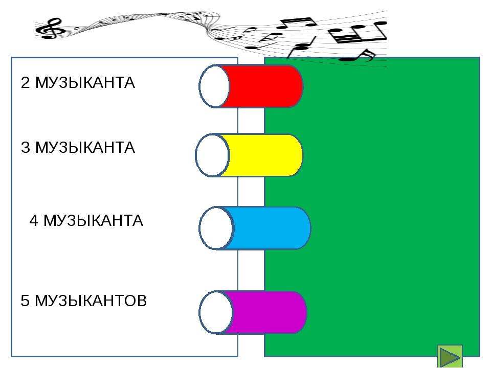 3 МУЗЫКАНТА ТРИО 4 МУЗЫКАНТА КВАРТЕТ 5 МУЗЫКАНТОВ КВИНТЕТ 2 МУЗЫКАНТА ДУЭТ