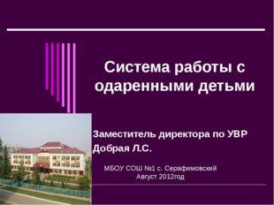 Система работы с одаренными детьми Заместитель директора по УВР Добрая Л.С. М