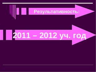 Результативность: 2011 – 2012 уч. год