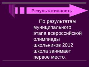 Результативность: По результатам муниципального этапа всероссийской олимпиа
