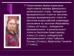 Решетникова Ирина Борисовна подготовила призера финального, регионального эта