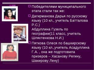 Победителями муниципального этапа стали так же: Дагирманова Дарья по русском
