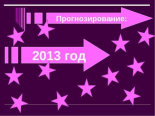 Прогнозирование: 2013 год
