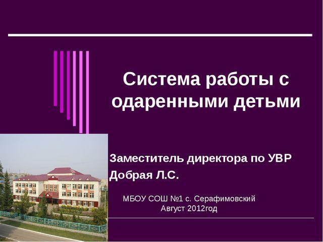 Система работы с одаренными детьми Заместитель директора по УВР Добрая Л.С. М...
