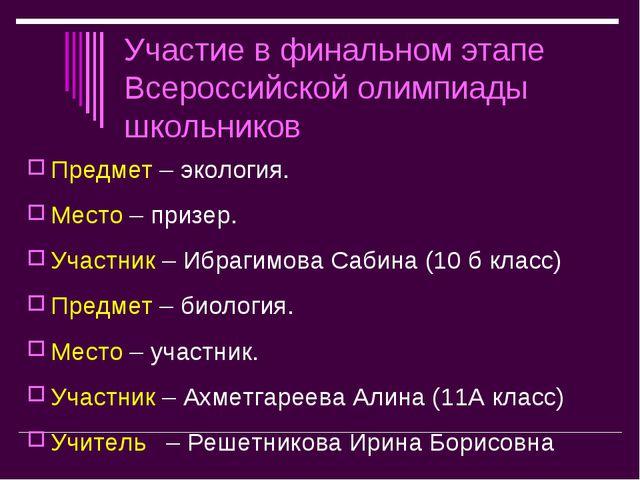 Участие в финальном этапе Всероссийской олимпиады школьников Предмет – эколог...