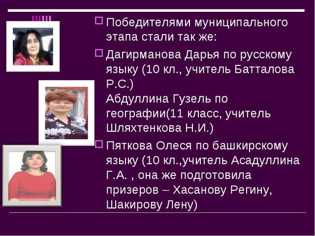 Победителями муниципального этапа стали так же: Дагирманова Дарья по русском...