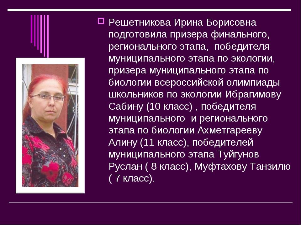 Решетникова Ирина Борисовна подготовила призера финального, регионального эта...