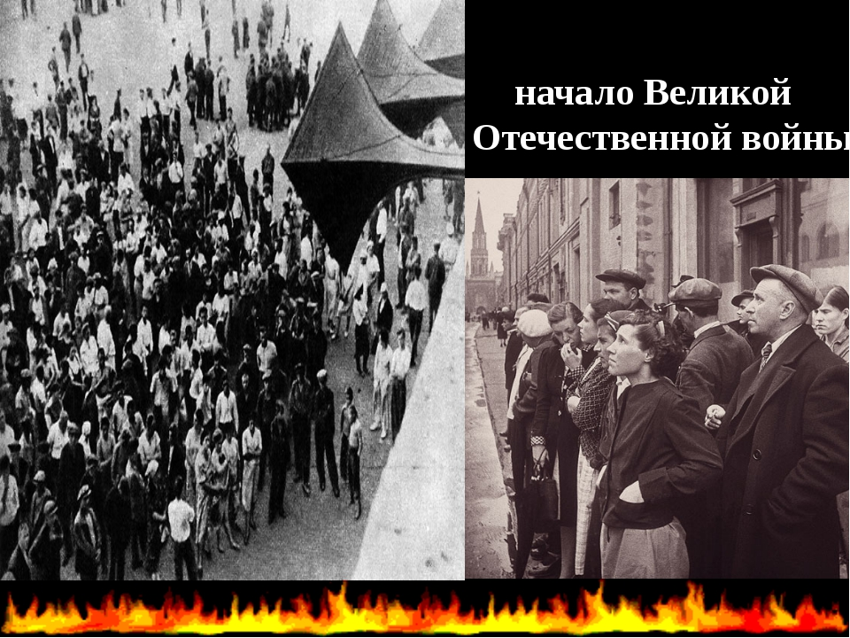 22 июня 1941 года - начало Великой Отечественной войны