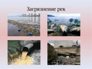 Загрязнение рек