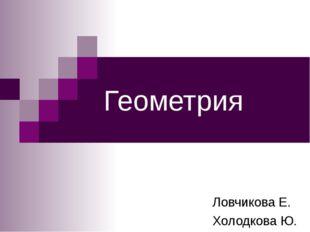 Геометрия Ловчикова Е. Холодкова Ю.