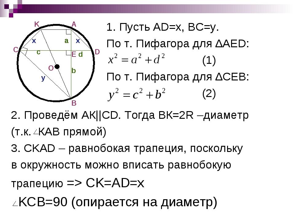 1. Пусть AD=x, BC=y. По т. Пифагора для ∆AED: (1) По т. Пифагора для ∆СЕВ: (2...