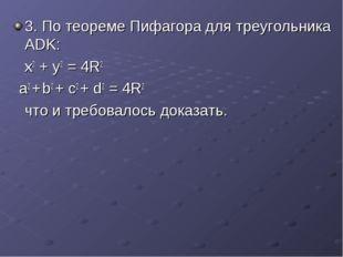 3. По теореме Пифагора для треугольника ADK: x2 + y2 = 4R2 а2 + b2 + с2 + d2