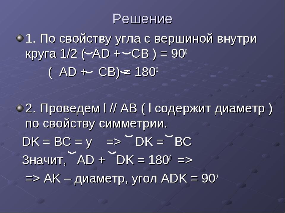 Решение 1. По свойству угла с вершиной внутри круга 1/2 ( AD + CB ) = 900 ( A...