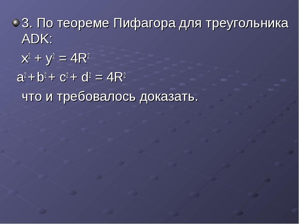 3. По теореме Пифагора для треугольника ADK: x2 + y2 = 4R2 а2 + b2 + с2 + d2...