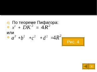 По теореме Пифагора: + = или + + + = Рис. 4 X