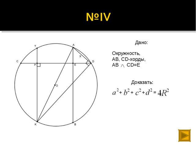 Дано: Окружность, AB, СD-хорды, AB CD=E Доказать: