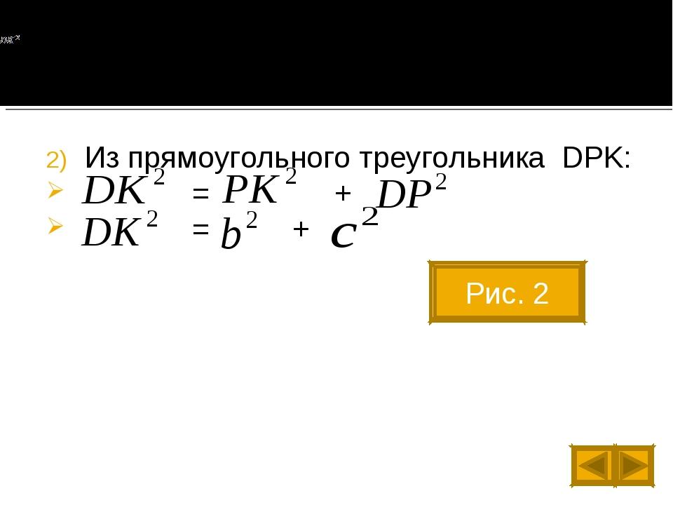 Из прямоугольного треугольника DPK: = + = + Рис. 2