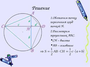 Решение Обозначим точку пересечения хорд точкой Н. Рассмотрим треугольник АВС