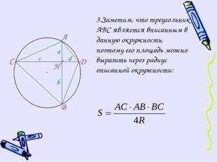 3.Заметим, что треугольник АВС является вписанным в данную окружность, поэтом