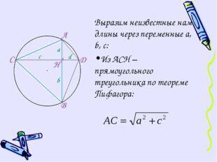 Выразим неизвестные нам длины через переменные а, b, с: Из АСН – прямоугольно