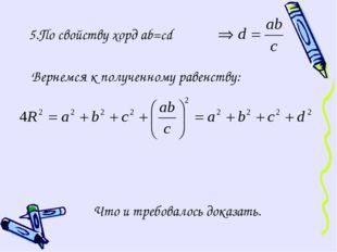 5.По свойству хорд ab=cd Вернемся к полученному равенству: Что и требовалось