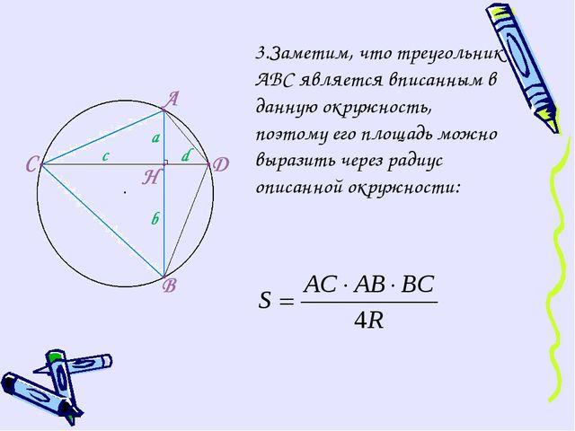 3.Заметим, что треугольник АВС является вписанным в данную окружность, поэтом...