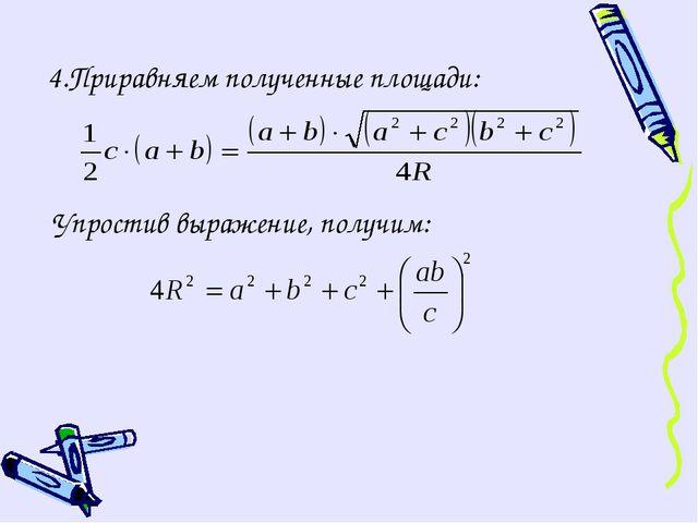 4.Приравняем полученные площади: Упростив выражение, получим: