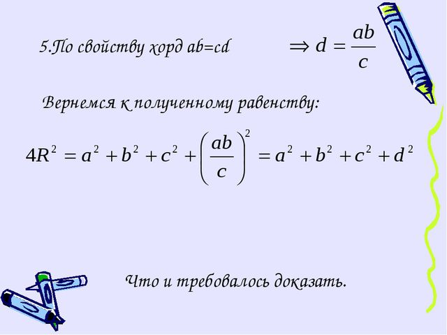5.По свойству хорд ab=cd Вернемся к полученному равенству: Что и требовалось...