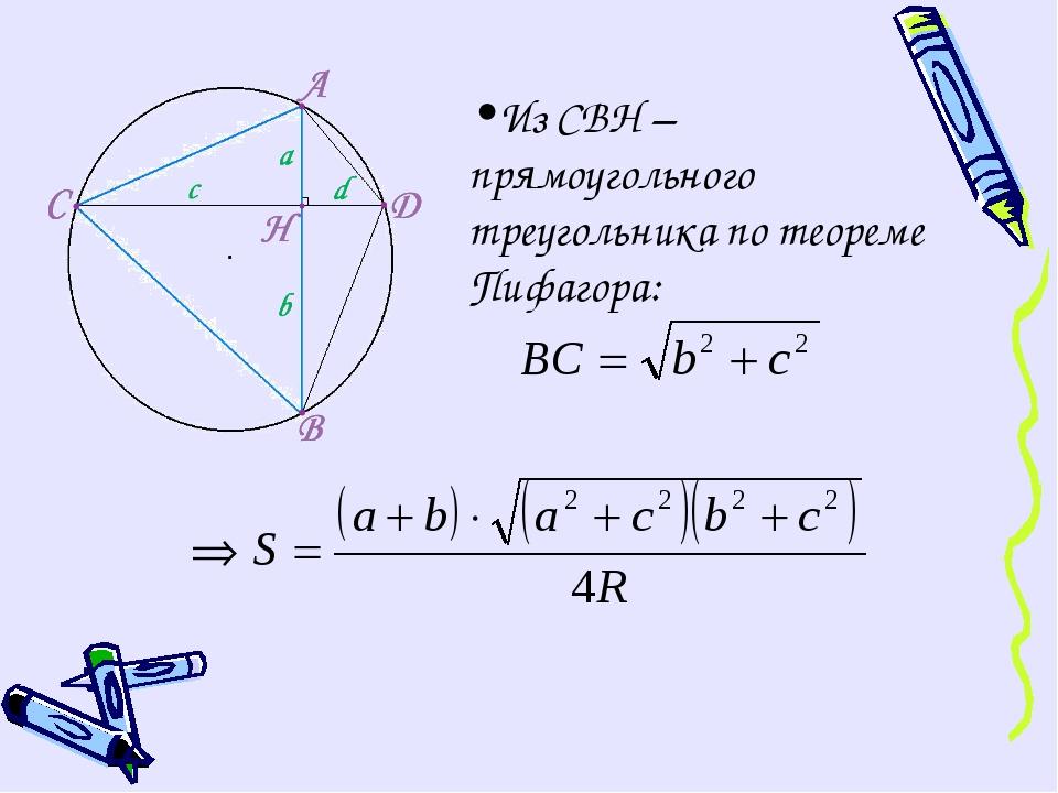 Из СВН – прямоугольного треугольника по теореме Пифагора: