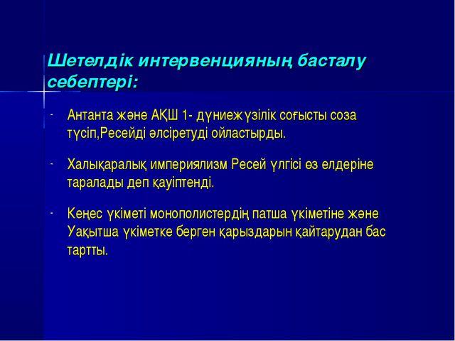 Шетелдік интервенцияның басталу себептері: Антанта және АҚШ 1- дүниежүзілік с...