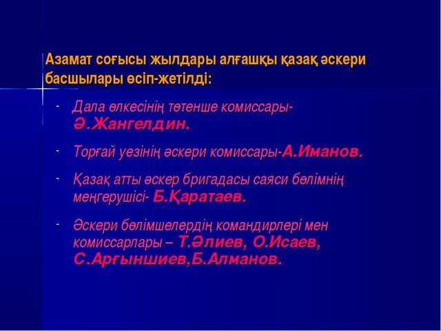 Азамат соғысы жылдары алғашқы қазақ әскери басшылары өсіп-жетілді: Дала өлкес...