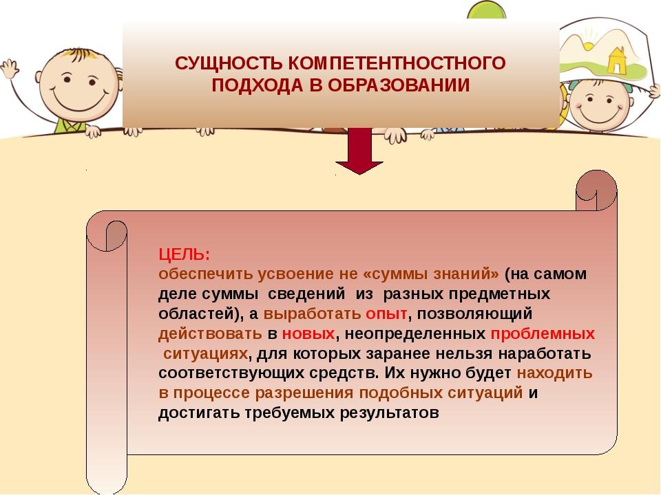 ЦЕЛЬ: обеспечить усвоение не «суммы знаний» (на самом деле суммы сведений из...