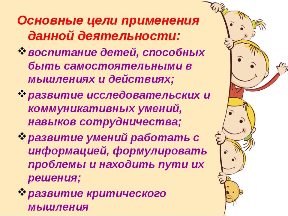 Основные цели применения данной деятельности: воспитание детей, способных быт...