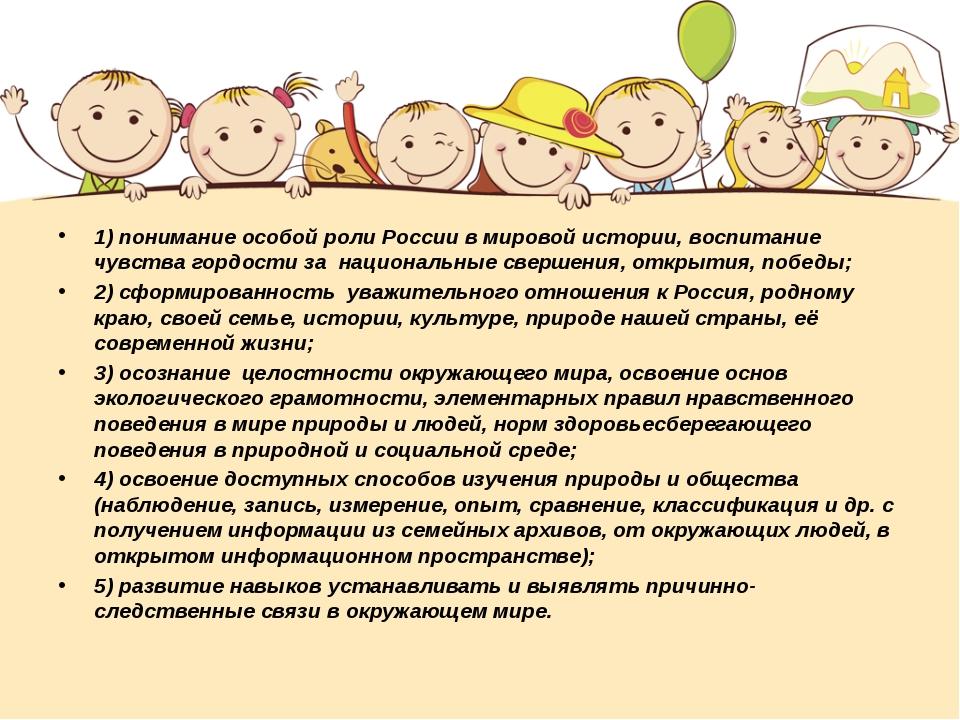 1) понимание особой роли России в мировой истории, воспитание чувства гордост...