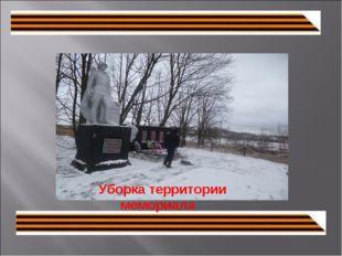Уборка территории мемориала
