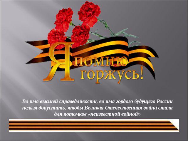Во имя высшей справедливости, во имя гордого будущего России нельзя допустить...