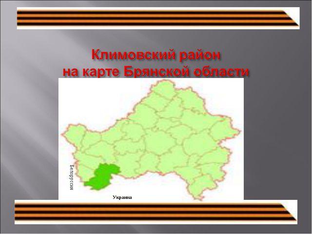 Украина Белоруссияя