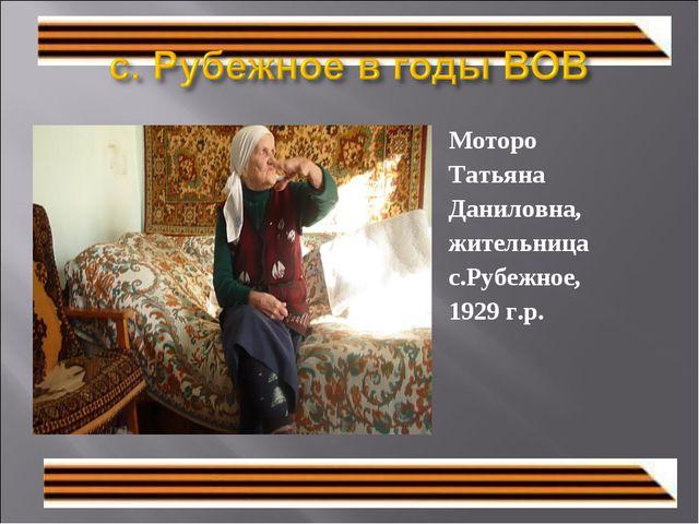 Моторо Татьяна Даниловна, жительница с.Рубежное, 1929 г.р.
