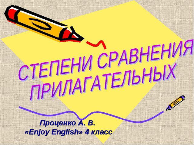 Проценко А. В. «Enjoy English» 4 класс