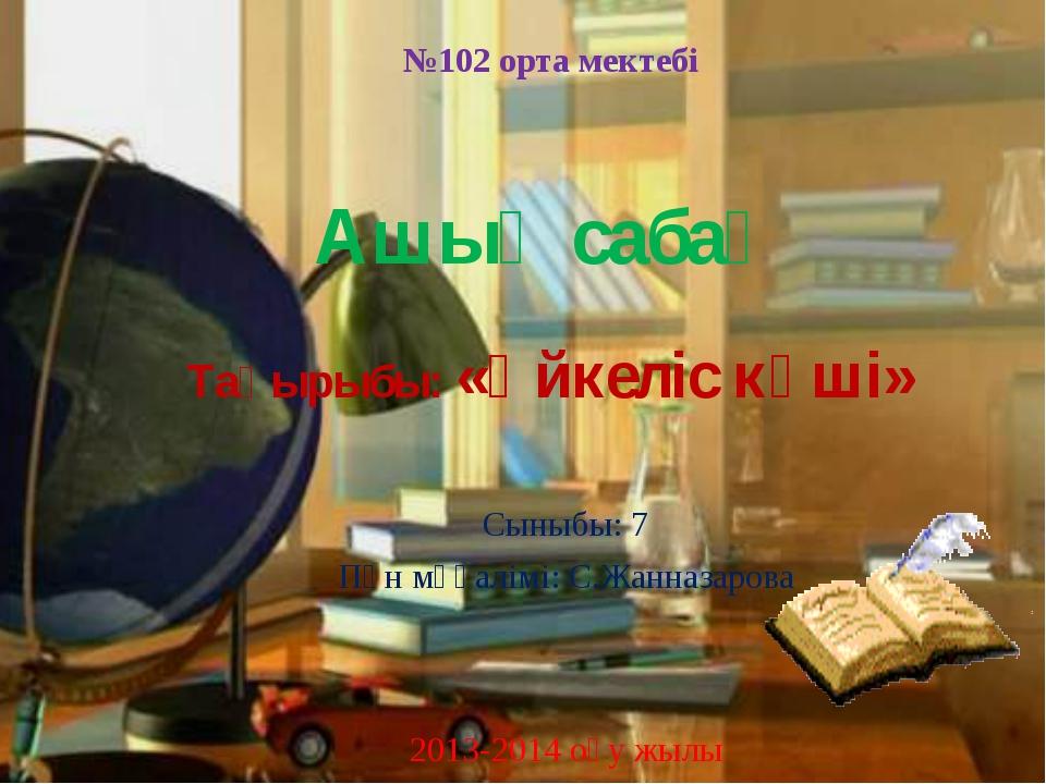 Тақырыбы: «Үйкеліс күші» Ашық сабақ Пән мұғалімі: С.Жанназарова №102 орта ме...