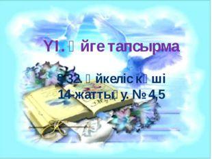 YІ. Үйге тапсырма § 32. Үйкеліс күші 14-жаттығу. № 4,5