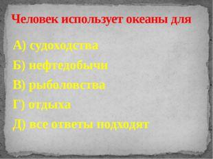 А) судоходства Б) нефтедобычи В) рыболовства Г) отдыха Д) все ответы подходят