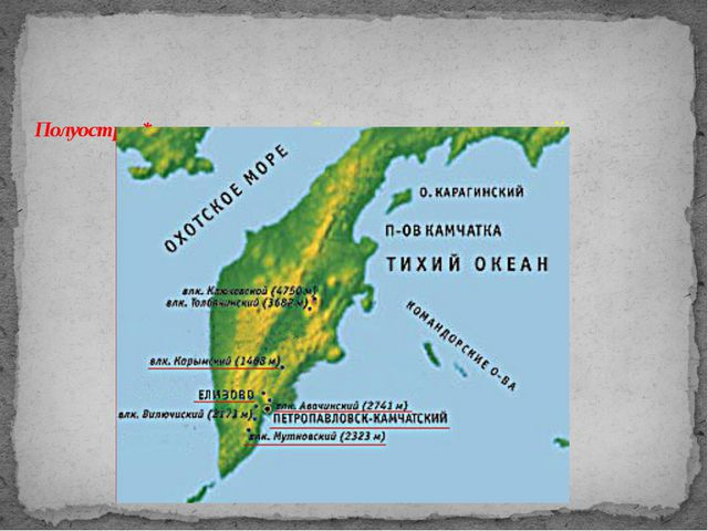 Полуостров* – часть суши с трёх сторон окруженная водой.
