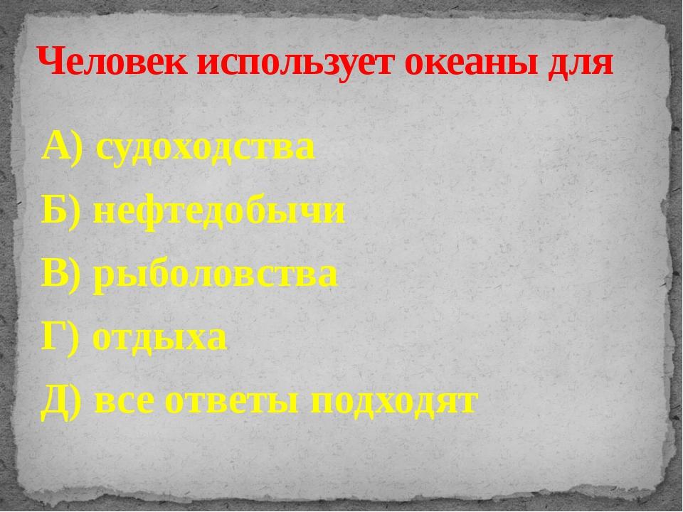 А) судоходства Б) нефтедобычи В) рыболовства Г) отдыха Д) все ответы подходят...