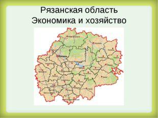 Рязанская область Экономика и хозяйство