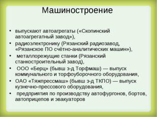 Машиностроение выпускают автоагрегаты («Скопинский автоагрегатный завод»), ра